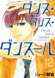 ダンス・ダンス・ダンスール(12) (ビッグ コミックス) [ ジョージ朝倉 ]