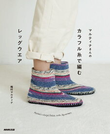マルティナさんの カラフル糸で編むレッグウエア Martina's colorful Botties、 socks、 leg warmers [ 梅村 マルティナ ]