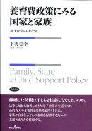 養育費政策にみる国家と家族