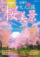 首都圏発日帰り大人の小さな旅桜美景