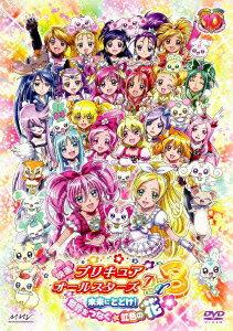 映画プリキュアオールスターズDX3 未来にとどけ!世界をつなぐ☆虹色の花 【通常版】