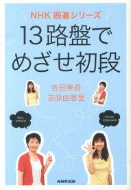 13路盤でめざせ初段 (NHK囲碁シリーズ) [ 吉田美香 ]