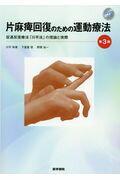 片麻痺回復のための運動療法[DVD付] 第3版