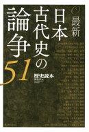最新日本古代史の論争51