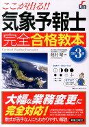 気象予報士完全合格教本改訂3版