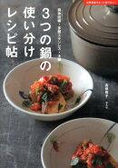 3つの鍋の使い分けレシピ帖