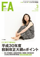 Financial Adviser 2018年3月号 (ファイナンシャル・アドバイザー)