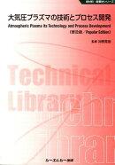 大気圧プラズマの技術とプロセス開発普及版
