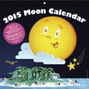 ムーン 2015年 カレンダー