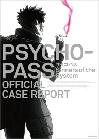 PSYCHO-PASS サイコパス Sinners of the System OFFICIAL CASE REPORT [ サイコパス製作委員会 ]