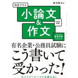 内定プラス小論文&作文(2022年度版)