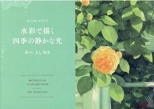 あべとしゆきポストカードブック 水彩で描く四季の静かな光 Water color postcard book [ あべ としゆき ]