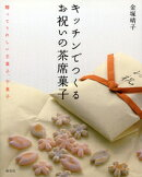 【謝恩価格本】キッチンでつくるお祝いの茶席菓子 贈ってうれしい主菓子、干菓子