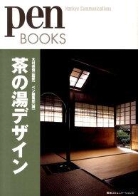 茶の湯デザイン (Pen books) [ pen編集部 ]