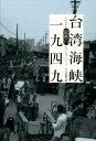 台湾海峡一九四九 [ 龍 應台 ]