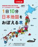 【特典付】小学生版 1日10分日本地図をおぼえる本