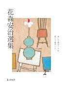 花森安治選集(第1巻)