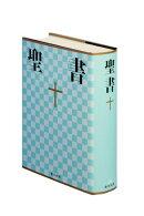NI64 聖書 新共同訳 大型(A5判) クロス装