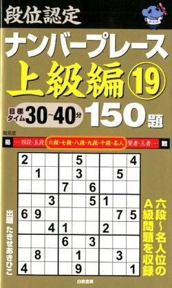 段位認定ナンバープレース上級編150題(19)