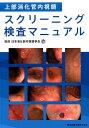 上部消化管内視鏡スクリー二ング検査マニュアル [ 日本消化器内視鏡学会 ]