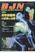 Bone Joint Nerve(Vol.7 No.3(2017)