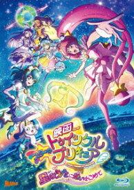 映画スター☆トゥインクルプリキュア 星のうたに想いをこめて【特装版】【Blu-ray】 [ 成瀬瑛美 ]