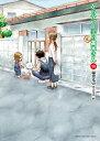 からかい上手の(元)高木さん(10) (ゲッサン少年サンデーコミックス) [ 稲葉 光史 ]