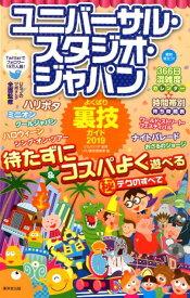 ユニバーサル・スタジオ・ジャパンよくばり裏技ガイド(2019) [ USJのツボ ]