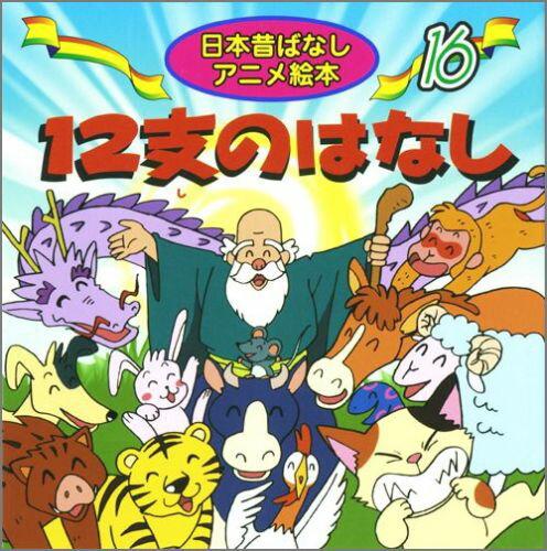 12支のおはなし (日本昔ばなしアニメ絵本) [ 照沼まりえ ]