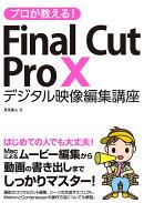 プロが教える!Final Cut Pro X