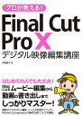 プロが教える!Final Cut Pro X デジタル映像編集講座 [ 月足直人 ]