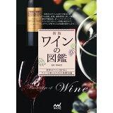 ワインの図鑑新版