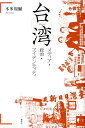 台湾 メディア・政治・アイデンティティ [ 本多周爾 ]