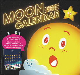 ムーン(2020年1月始まりカレンダー)