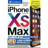 ゼロからはじめるiPhone XS Maxスマートガイドソフトバンク完全対応版