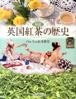 図説英国紅茶の歴史