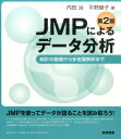 JMPによるデータ分析第2版 統計の基礎から多変量解析まで [ 内田治 ]