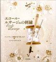 エコール・ルサージュの刺繍 オートクチュール刺繍が家で楽しめます [ エコール・ルサージュ ]