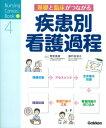 基礎と臨床がつながる疾患別看護過程 (Nursing Canvas Book) [ 菅原美樹 ]