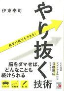 【バーゲン本】やり抜く技術