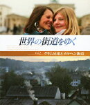 世界の街道をゆく Vol.2 グリム兄弟とメルヘン街道【Blu-ray】