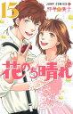 花のち晴れ 〜花男 Next Season〜 15 (ジャンプコミックス) [ 神尾 葉子 ]