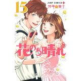 花のち晴れ~花男Next Season~(15) (ジャンプコミックス PLUS)