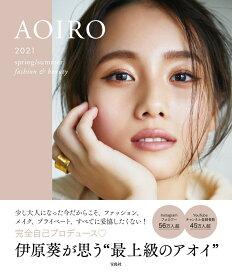 AOIRO 2021 spring/summer fashion & beauty [ 伊原 葵 ]