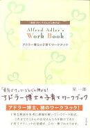 【バーゲン本】アドラー博士の子育てワークブック