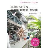 東京のちいさな美術館・博物館・文学館
