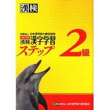 漢検2級漢字学習ステップ改訂3版