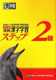 漢検2級漢字学習ステップ改訂3版 [ 日本漢字能力検定協会 ]