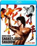 蛇拳 HDデジタル・リマスター版【Blu-ray】