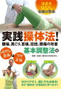 改善率95% 奇跡の整体 実践操体法! 腰痛、肩こり、首痛、捻挫、膝痛の改善 第1巻 基本調整法編 [ 重村尚 ]